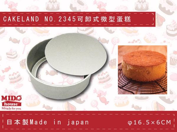 日本CAKELAND NO.2308可卸式圓形蛋糕模 15.5CM《Mstore》