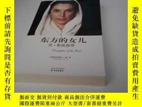 二手書博民逛書店東方的女兒罕見貝·布托自傳Y139793 【巴基斯坦】貝娜齊爾·