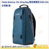 附雨罩 Tenba Solstice 10L Sling Bag 極至單肩包 636-424 公司貨 藍 相機包 可放腳架 肩背