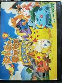 影音專賣店-P03-279-正版VCD-動畫【神奇寶貝電影版 皮卡丘的歡樂假期 日語】-