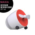 MAXIA BT-90迷你無線藍芽喇叭風扇 (白色)