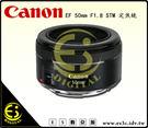 ES數位 Canon EF 50mm F1.8 STM 新版 金屬接口 餅乾鏡 大光圈 標準人像鏡頭 全片幅 定焦鏡 彩虹公司貨