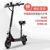 電迷你小型電動滑板車電動成人車折疊代步自行車【潮男街】