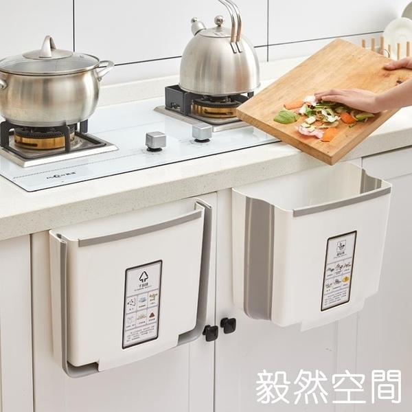 新品促銷 廚房垃圾桶掛可摺疊櫥櫃門壁掛式專用家用大號分類車載懸掛收納筒【快速】