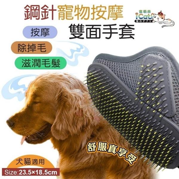 《48HR快速出貨》【買一送一】寵喵樂鋼針寵物按摩雙面手套 貓狗搓澡手套 寵物清潔用品