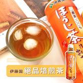 日本 伊藤園 絕品焙煎茶 525ml [飲料 茶 瓶裝 焙煎] [Loveme樂米]