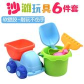 兒童軟膠沙灘車禮物1-3-5歲寶寶戲水洗澡玩具套裝 鏟子玩沙子工具igo 范思蓮恩