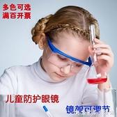 護目鏡兒童幼兒園學生防風沙塵實驗眼鏡防沖擊飛濺防彈弓水彈眼鏡 創意家居