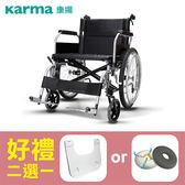 【康揚】鋁合金輪椅 手動輪椅 KM-8520X (加大款) 多功能移位型~ 超值好禮2選1