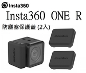 名揚數位 Insta360 ONE R 鏡頭專用 防潮濕 防塵塞保護蓋 (2入) *只限於ONE R鏡頭接口*