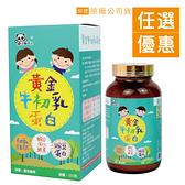 鑫耀生技 Panda 黃金牛初乳蛋白 200g