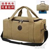 加厚帆布旅行袋男超大容量手提行李包收納搬家包單肩旅游包待產包 創意新品