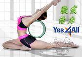 (中秋特惠)下腰後彎訓練神器瑜珈輔助輪瑜伽圈達摩輪xw