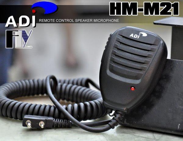 《飛翔無線》ADI HM-M21 手持麥克風〔適用 AF-68 AF-16 AF-46 UV-5R AT-1205〕