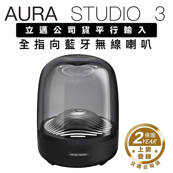 【兩年超長保固】harman kardon 全指向藍牙喇叭 AURA STUDIO 3 水母喇叭 AURA3