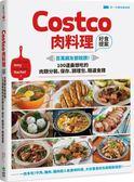 Costco肉料理好食提案:百萬網友都說讚!100道最想吃的肉類分裝、保存、調理包、精...