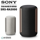 【最新新機上市+分期0利率】SONY 索尼 SRS-RA3000 頂級無線揚聲器 全向式環繞音效 藍芽喇叭 公司貨