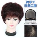 髮長約30-32公分瀏海長21-23公分 大面積超透氣內網 100%頂級整頂真髮 【MR45】
