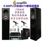 【美華】家庭KTV歡唱音響組 K-889PLUS伴唱機+EAV-660擴大機+EDM622麥克風+EGL-1062喇叭
