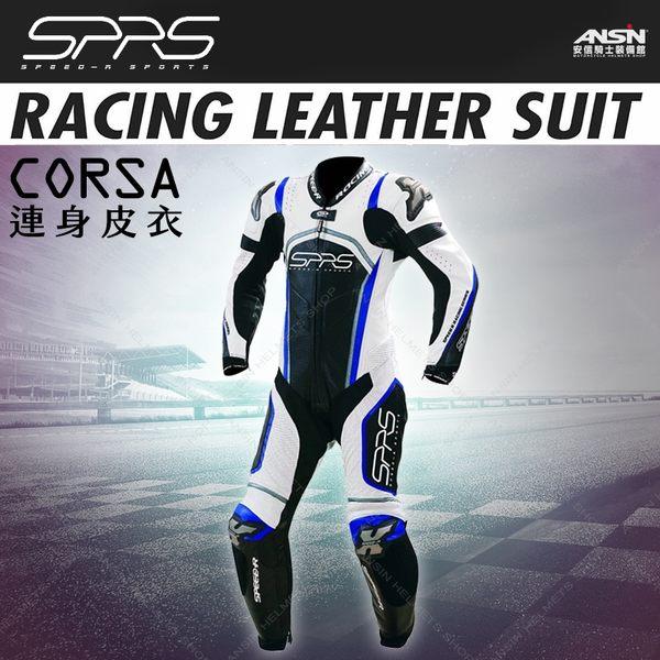 [中壢安信] SPRS CORSA Leather Suit 特仕藍 頂級 連身皮衣 牛皮 防摔衣 SPEED-R