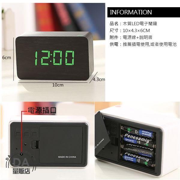 LED 木質鬧鐘 木質時鐘 聲控喚醒 溫度顯示 電子鬧鐘 LED鬧鐘 附USB線 3色可選