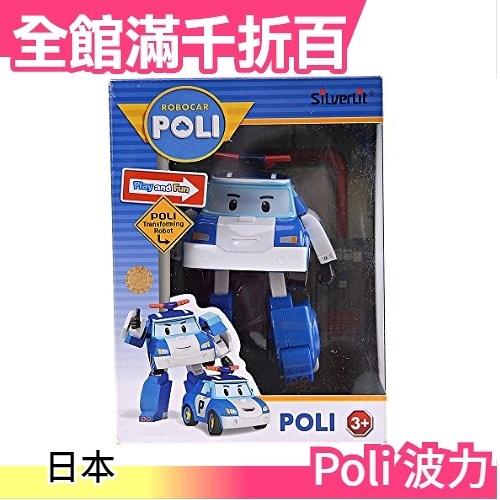 日本 波力救援小英雄 Poli 變身機器人 RobocarPoli 正版玩具車 幼兒卡通東森幼幼台 禮物【小福部屋】