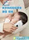 理髮器 嬰兒理發器超靜音新生兒童寶寶剃頭發推子充電推剪自己剪神器家用 快速出貨