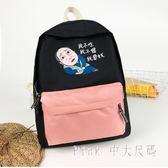 書包女雙肩包帆布包中學生大學生可愛少女卡通背包女生呆萌氣後背包小包包LZ448【Pink 中大尺碼】