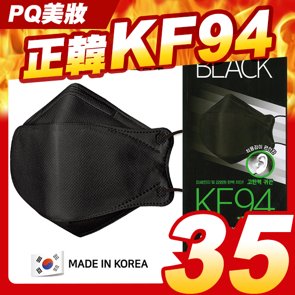 韓國製 KF94 Flucare 3D立體黑色口罩 單片獨立包裝 魚形口罩 黑色口罩 正韓非醫療【PQ 美妝】