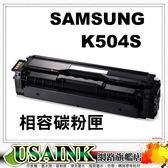 USAINK☆SAMSUNG (三星) CLT-K504S  黑色相容碳粉匣 適用: CLX-4195FN/SL-C1860FW/K504S/C504S/M504S/Y504S