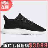 ★現貨在庫★ Adidas Tubular Shadow 女鞋 慢跑 休閒 小350 黑【運動世界】 CG6159