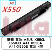 華碩 電池 ASUS X550L X550JD A41-X550A 電池 4芯