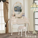 歐式梳妝台臥室公主奢華帶燈高檔簡約現代化妝桌子小戶型網紅簡歐MBS「時尚彩紅屋」