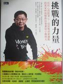 【書寶二手書T1/財經企管_NCI】挑戰的力量...創業家林偉賢教你事業從小做到大