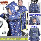 兒童親子款電動摩托車擋風被冬季加絨加厚電瓶防曬罩 歐亞時尚