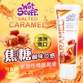 潤滑液 情趣商品 按摩油 澳洲Wet Stuff SALTED CARAMEL 海鹽焦糖味可食用潤滑液 100g