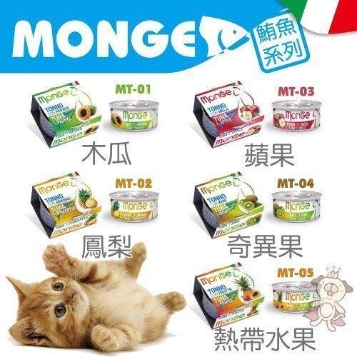 『寵喵樂旗艦店』【單罐】MONGE《水果養生湯罐-雞肉/鮪魚系列》多種口味可選80g