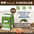 【毛麻吉寵物舖】PetKind 野胃 天然鮮草肚狗糧 風味牛 6磅兩件優惠組