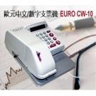 歐元EURO CW-10 中文/ 數字支票機