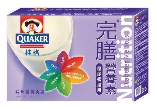 桂格 完膳糖尿病禮盒-50鉻配方 (8罐 / 單盒)【杏一】