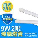 億光 T8 LED 玻璃燈管 9W 2呎 白 25入