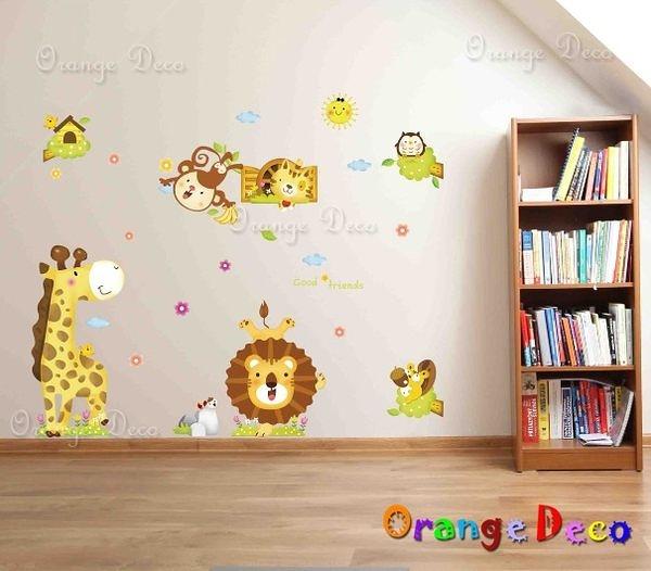 壁貼【橘果設計】長頸鹿獅子 DIY組合壁貼/牆貼/壁紙/客廳臥室浴室幼稚園室內設計裝潢