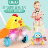 娃娃博士寶寶推推樂玩具 學步推著走的兒童單桿手推車帶燈光1-3歲 樂活生活館