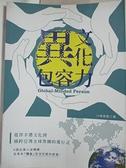【書寶二手書T6/財經企管_HSC】異文化包容力_川崎貴聖
