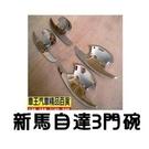 【車王小舖】新馬自達3門碗 新馬3 防刮門碗 時尚款 新竹店 台中店 高雄店
