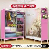 簡易布藝衣櫃鋼管加固簡約現代折疊衣櫥宿舍組裝經濟型省空間2門RM