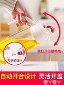油壺防漏玻璃油壺自動開合油瓶家用裝油瓶醬油醋調料瓶油罐大廚房用品 愛丫 新品