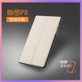 Lenovo 聯想 P8保護套 TAB3 8 Plus皮套 TB-8703F平板電腦殼包8英寸【優品嚴選】