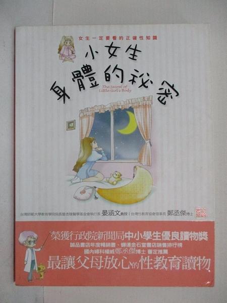 【書寶二手書T1/少年童書_JKF】小女生身體的秘密_安明玉
