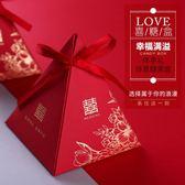 年終盛宴  婚禮用品糖盒2018新款喜糖盒結婚中國風婚慶創意喜糖禮盒中式盒子  初見居家
